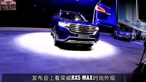 发布会上只能看外观,拥有荣威RX5MAX后才可以深度体验智能座驾