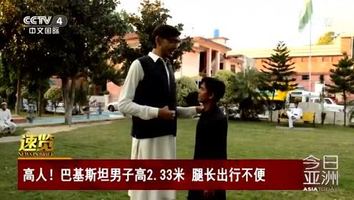 高人!巴基斯坦男子高2.33米 腿长出行不便