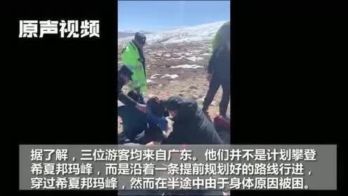 3名广东游客被困西藏希夏邦玛峰被救画面曝光!民警累瘫吃雪解渴