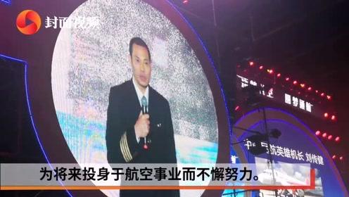 英雄机长刘传健、孙楠、金志文助阵,燃爆校园音乐节