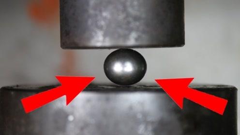 把拳头大的钢珠放在液压机下,压下的一瞬间惊心动魄,太刺激了!