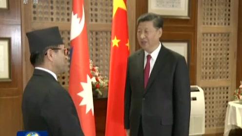 习近平会见尼泊尔联邦院主席