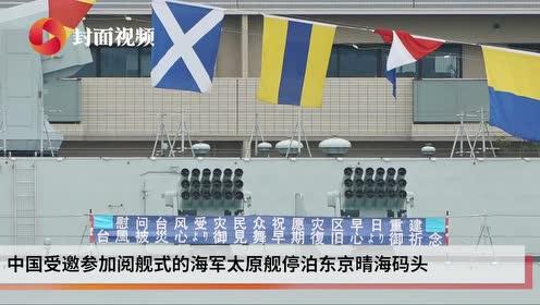 受台风影响日本阅舰式被迫取消 中国受邀舰挂出慰问横幅