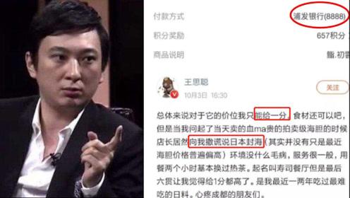 王思聪花1万5吃日料怒刷1星差评,买单后银行卡后4位亮了