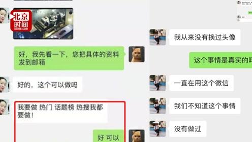 网传李心草妈妈花4.9万买热搜 双方当事人均否认