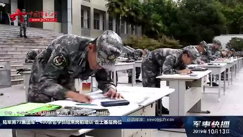 陆军第72集团军:400余名学员结束岗前培训 走上基层岗位
