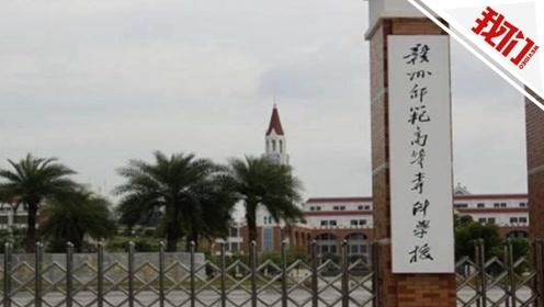 """涉嫌强奸罪 赣州师专""""双开""""教师陈锡明被刑拘"""
