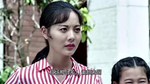 袁梅花提出送老公去机场,老公却以她没化妆为由拒绝,这借口真烂