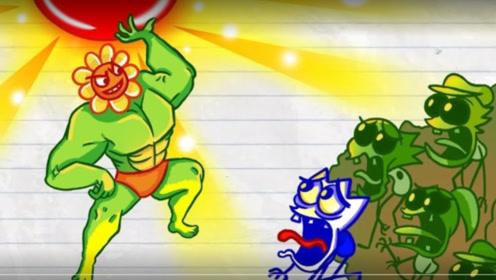 小蓝偶然变身僵尸攻击向日葵,不料彻底激怒了它,太搞笑了