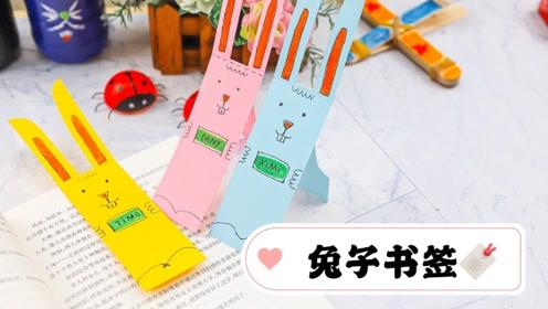 """教你用卡纸做一个""""兔子书签"""",简单又实用,喜迎开学季!"""