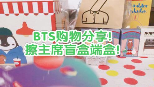 超有创意!BTS玩具展购物分享