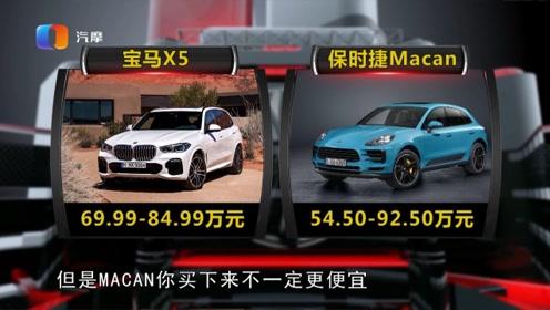 爱车聊天室20191016期 保时捷MACAN和宝马X5谁更值得入手?