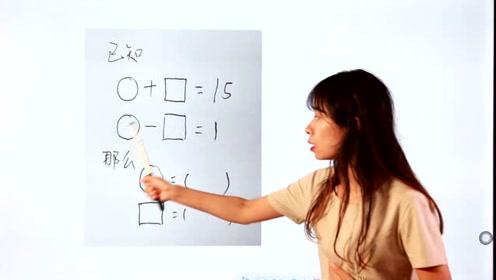 小学数学,求两个图形代表的数字是几,方法简单,你能想到吗?
