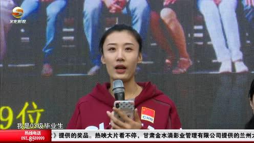 女排姑娘王媛媛回到兰州母校 为学校送上全体女排队员签名排球