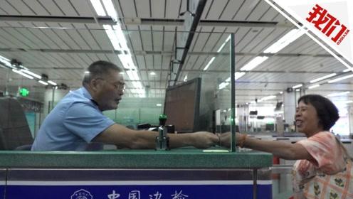 最美国门名片|老边检一年送15万人来往香港 37年只逛过香港两小时