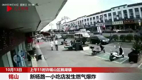 惊险!监控拍下无锡一小吃店突发燃气爆炸,已致6人死亡