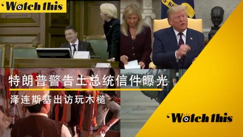 每日全球政要:特朗普警告土总统信件曝光 泽连斯基出访玩木槌
