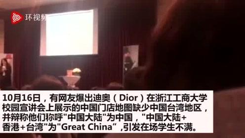 迪奥就宣讲会用错地图道歉,现场学生:怎么可能会有一张错那么多的中国地图