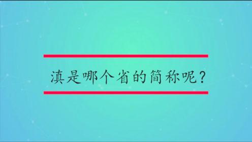 滇是哪个省的简称呢?