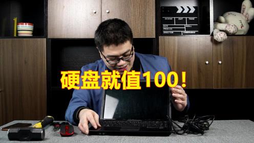 150块钱淘了台惠普笔记本电脑,只固态硬盘就值100块!