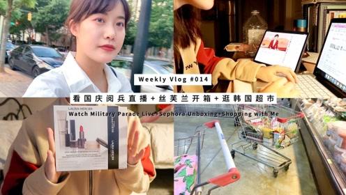 Weekly Vlog 014 看国庆阅兵直播+丝芙兰开箱+逛韩国超市