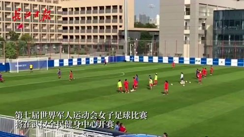 军运会女足比赛即将开赛!中国队韩国队正在热身备战