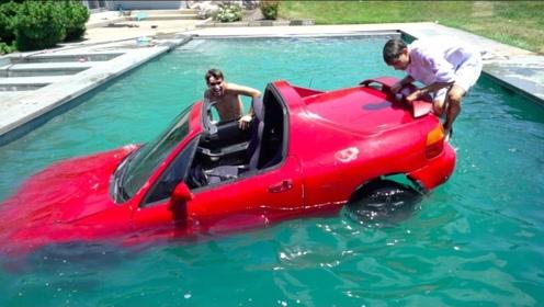小伙把豪车丢进泳池,体验水中飙车,结果让人傻眼!