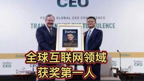 """马云获福布斯终身成就奖:""""有史以来最伟大的企业家英雄之一"""""""