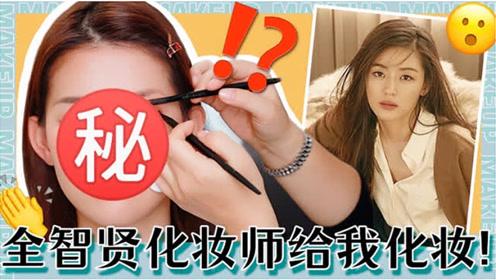 韩国爱豆与素人化妆的区别在哪里?全智贤化妆师揭秘!