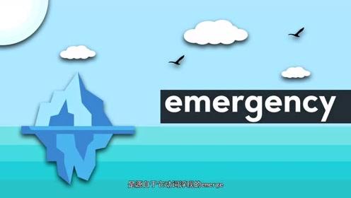 贱贱有词,emergency