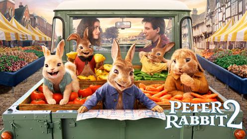 《比得兔2:逃跑计划》比得兔离家出走状况百出原班人马再掀吸兔狂潮