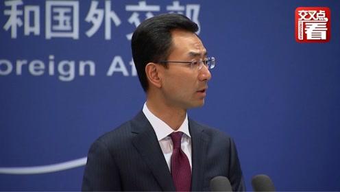 美国务院对中国外交官活动设置障碍 外交部回应