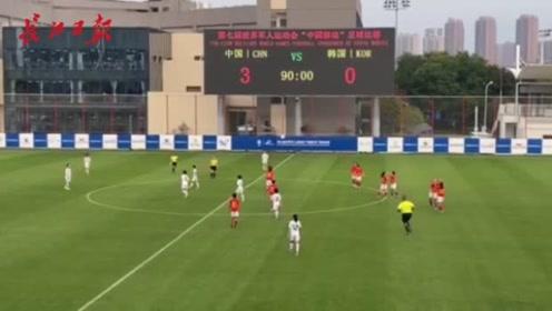 3比0!军运会女足首场比赛,中国队完胜韩国队