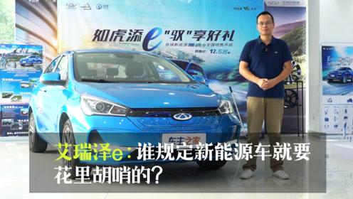 艾瑞泽e:谁规定新能源车就要花里胡哨的?