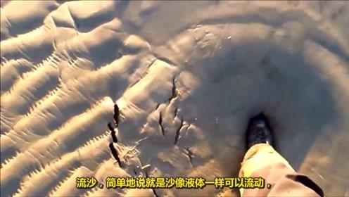 人不慎陷入流沙后,真的逃不出来吗?看完要留意了