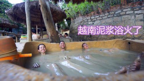 """越南最神奇的""""泥浆浴"""",男女一块混洗,洗完皮肤滑溜溜!"""