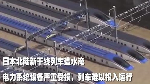 """台风""""海贝思""""肆虐日本:新干线被淹电力系统设备严重受损"""