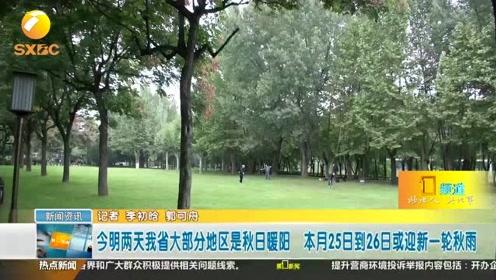 """珍惜秋日暖阳!陕西近两日最高温20℃,25至26日再迎""""雨神"""""""