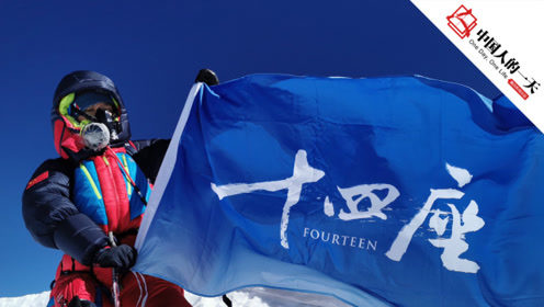 他三次登顶珠峰,手指冻到失去知觉,今年还遭遇大堵车