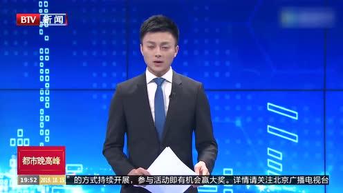 北京垃圾分类新规公开征求意见 个人不按分类投放 拟罚200元