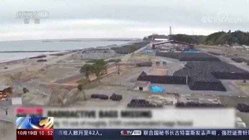 """受台风""""海贝思""""袭扰,日本福岛55袋核污染物被水冲走"""