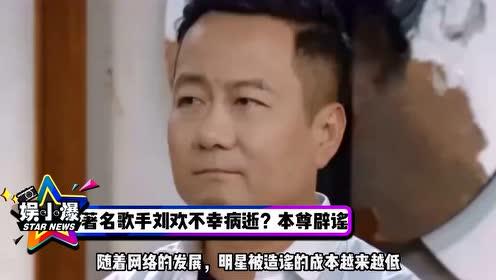 著名歌手刘欢不幸病逝?网友瞬间炸锅,经纪人愤怒回应:胡说八道