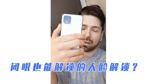 Pixel 4闭眼睡着都能解锁,听说谷歌注重安全?