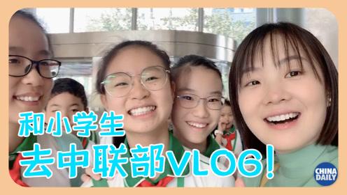 """【小彭VLOG】和小学生探访党中央的""""神秘部委"""""""