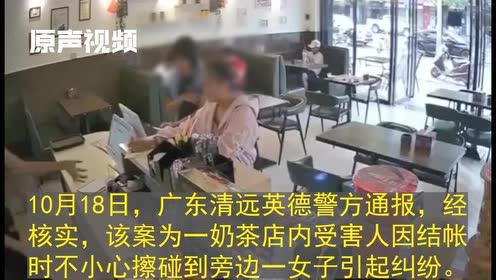 监拍广东英德奶茶店内女子遭暴打!结账擦碰起纠纷,打人女子被拘