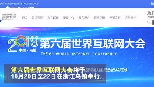 直击第六届世界互联网大会:李彦宏、丁磊等互联网大咖现身乌镇