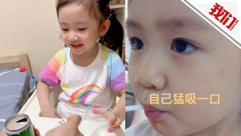 """3岁萌娃主动要求喂爸爸喝牛奶 接下来的""""神操作""""笑翻网友"""