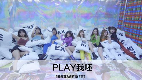 舞邦 YOYO 创意视频 Play我呸
