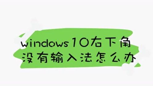 windows10右下角没有输入法怎么办