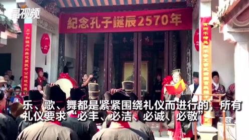 乐、歌、舞、礼为一体,纪念孔子诞辰2570年